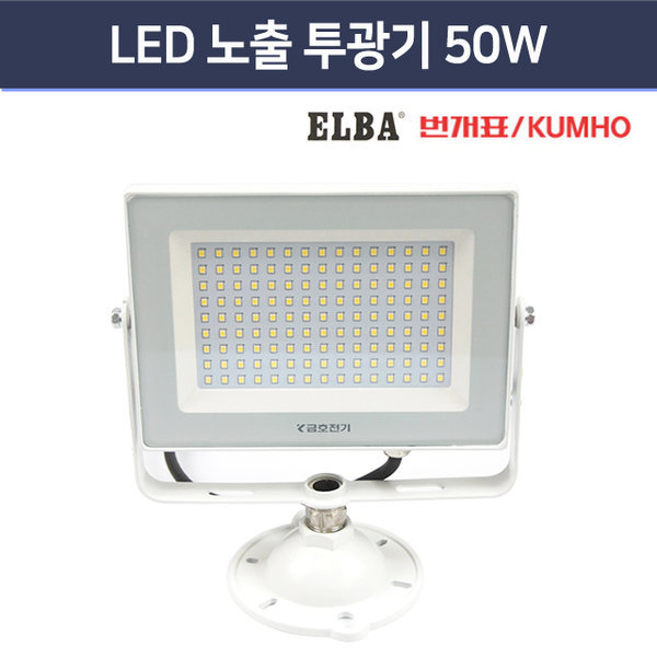 금호전기 번개표 엘바 LED 노출 투광기 50W 간판조명 상품이미지