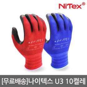 나이텍스 U3 10켤레 코팅장갑 반코팅 작업 면 목장갑 +