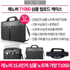 옵션 D330-10IGM-레노버 15.6인치 정품가방 T1050