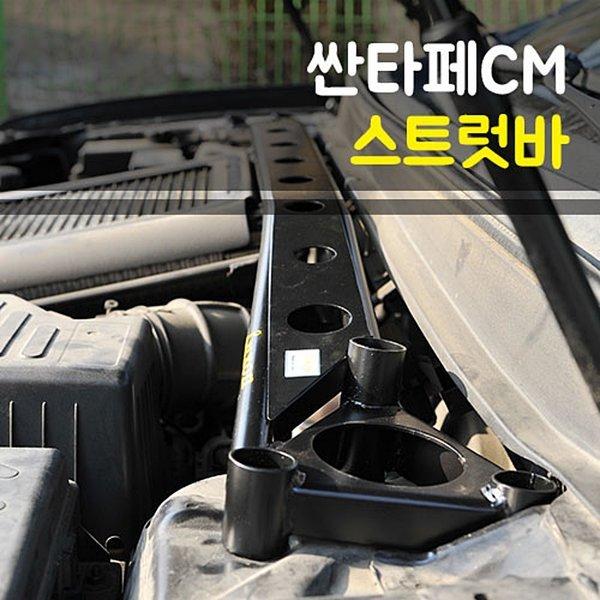 LUXON 2005-2012 싼타페CM 스트럿바 차체 틀어짐 방지 상품이미지