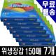 크린 위생장갑 1050매/150매x 7개/요리고무비닐장갑