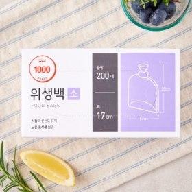 Onlyprice)위생백(소)17CM 25CM 200매_NEW