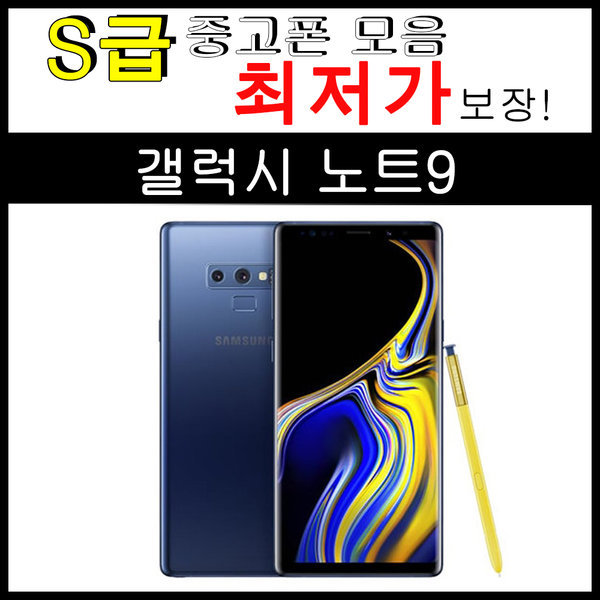 중고폰 갤럭시 노트9 중고스마트폰 공기계 N960 상품이미지