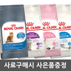 300g additional giveaway/ROYAL CANIN cat 3.5~4kg cat food