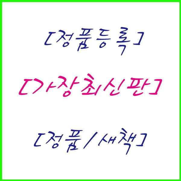 2019년/한솔교육/한솔 Finden BEBE mini 풀세트/핀덴베베미니/정품 상품이미지