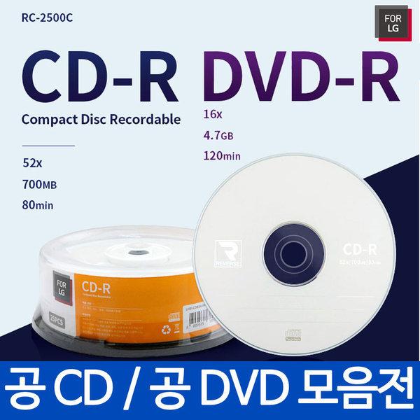 FOR LG CD-R DVD-R 공CD 공DVD 공시디 씨디 오디오CD 상품이미지