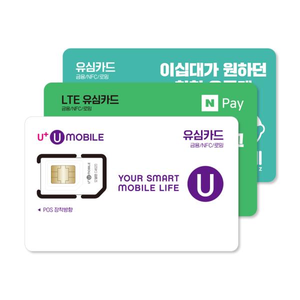 U+알뜰모바일 본사 / 무약정 유심요금제 /10월 이벤트 상품이미지