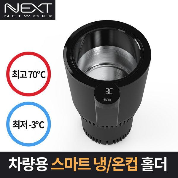 오늘출발 NEXT-1429CH/LED/차량용/냉온/컵홀더 상품이미지