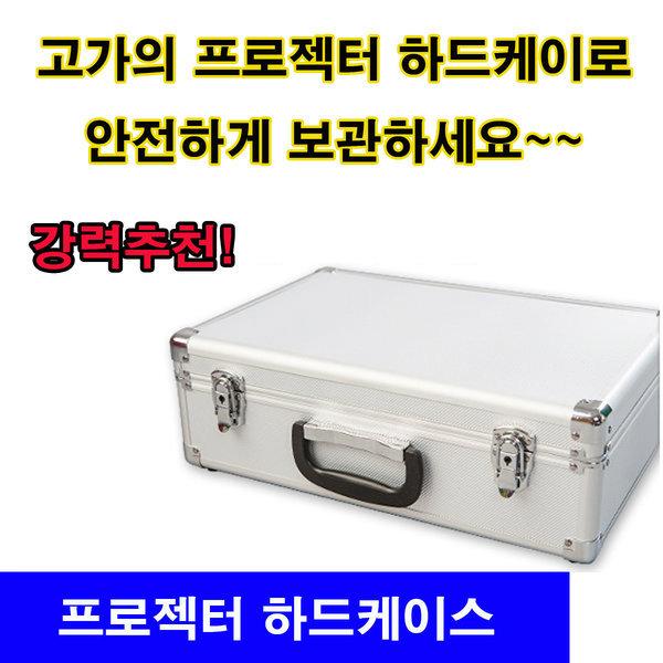 프로젝터케이스-하드케이스-프로젝터이동식가방(중)ja 상품이미지