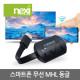 넥시 NX-MHL831 스마트폰 무선 MHL 동글 NX831 미러링 상품이미지