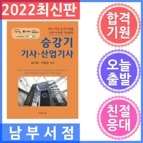 대광서림 승강기기사 승강기산업기사 필기  개정3판 2019 상품이미지