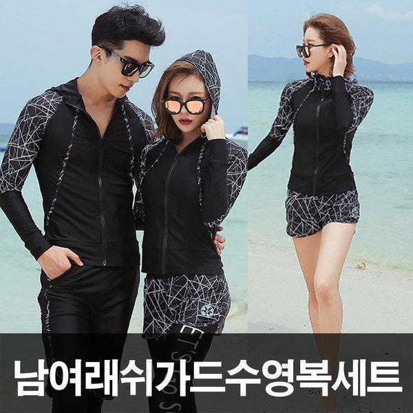 남녀 커플 래쉬가드 수영복 4종 세트 비치웨어 C스타 상품이미지