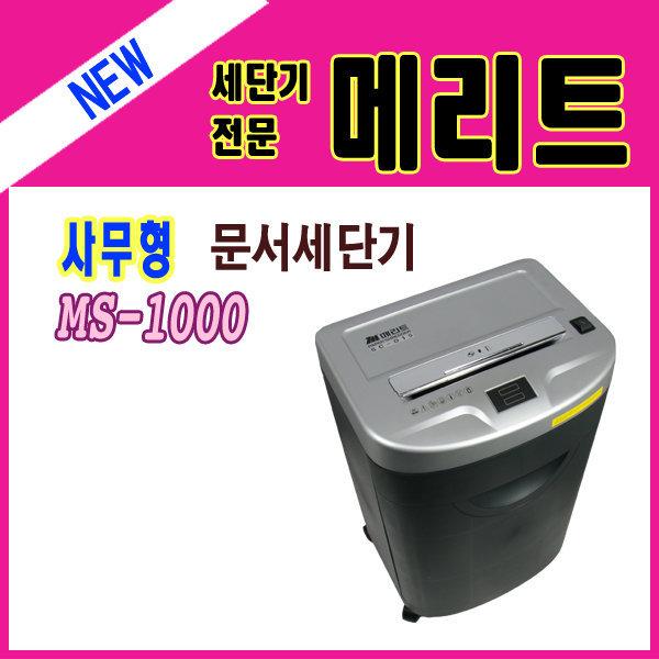 MS-1000s 저소음 문서세단기 상품이미지
