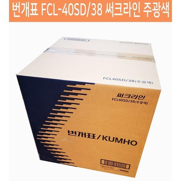 번개표 40W 써크라인 FCL-40SD/38 원형 형광등 10개 상품이미지