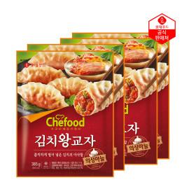 쉐푸드 의성마늘 김치왕교자 385gx4팩 /사은품증정
