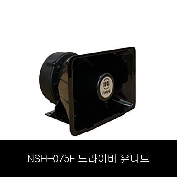 NSH-075F 혼드라이버/유니트/혼스피커/방수 75W 상품이미지