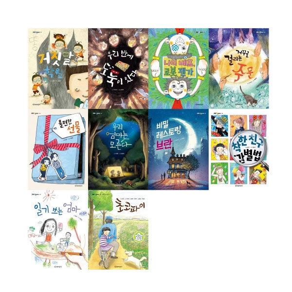 잇츠북어린이  독해력을 키우는 즐거운 방법 그래 책이야 시리즈 11~20 (전10권) 상품이미지