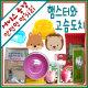 햄스터 고슴도치 용품/사료/톱밥/먹이/리빙박스/볼/ 상품이미지