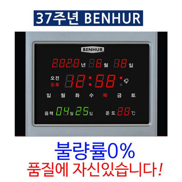 디지털 벽시계SB-201 LED/무소음/전자시계/벽시계 상품이미지