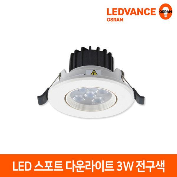 오스람 LED 스포트 다운라이트 3인치 3W 매입등 상품이미지