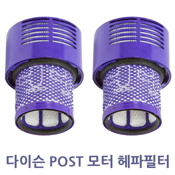 다이슨청소기 V10 포스트 헤파필터 청소기필터 호환 상품이미지