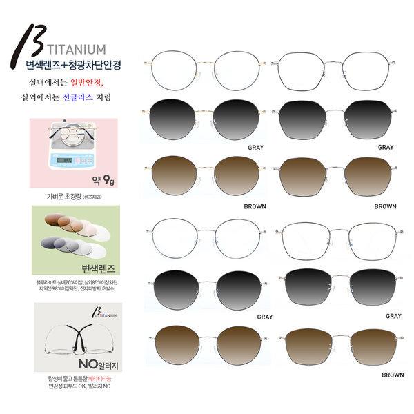 베타티타늄/변색렌즈/변색선글라스/블루라이트안경 상품이미지