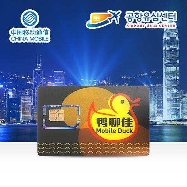 중국유심 15일 6GB 인천공항 수령무료 상품이미지