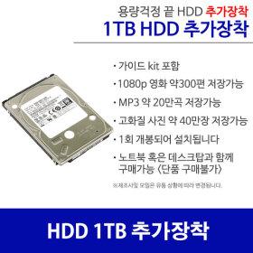 HDD 1TB 추가 Upgrade 파빌리온 게이밍용