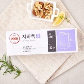 Onlyprice)지퍼백(중)20CM 25CM 30매_NEW