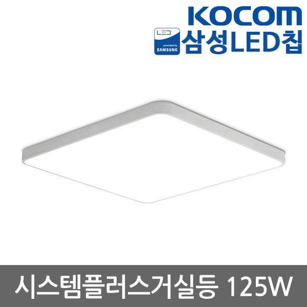 코콤 LED 시스템 플러스 거실등 125W형 조명 상품이미지