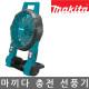 MAKITA/마끼다/DCF201Z/리튬이온충전선풍기/베어툴 상품이미지