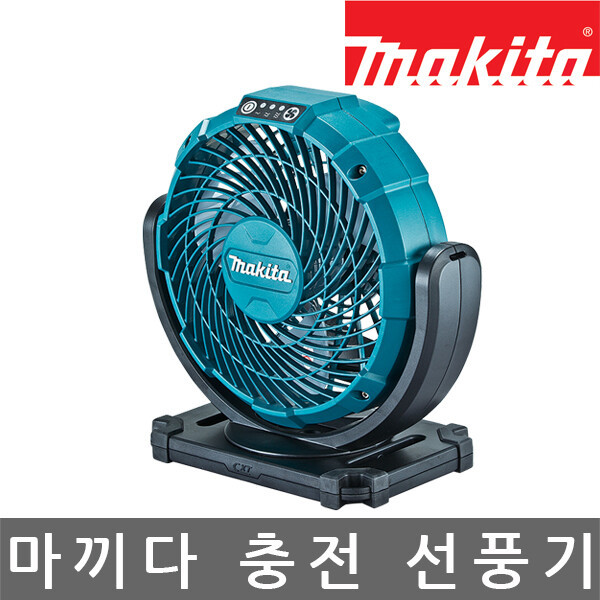 MAKITA/마끼다/CF100DZ/리튬이온충전선풍기/베어툴 상품이미지