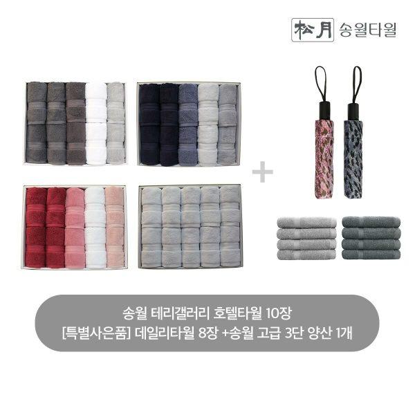 (단독/사은품 양우산 증정)송월 테리갤러리 프리미엄 호텔타월 패키지 상품이미지