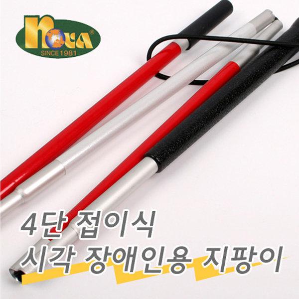 4단 접이식 시각장애인 지팡이 상품이미지