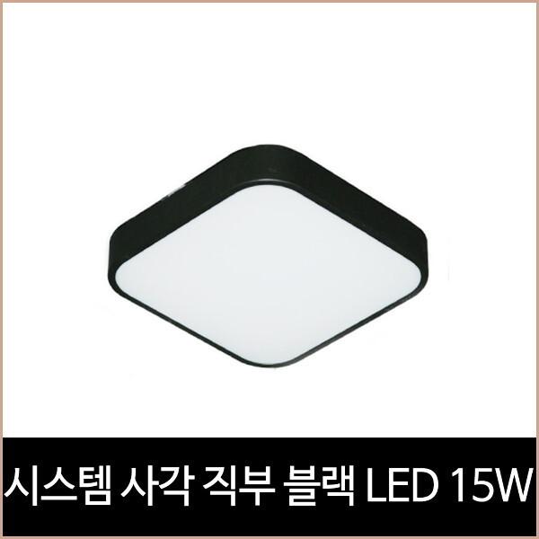 소노조명 시스템 사각 직부 블랙 LED 15w 주광색 직부등 현관등 상품이미지