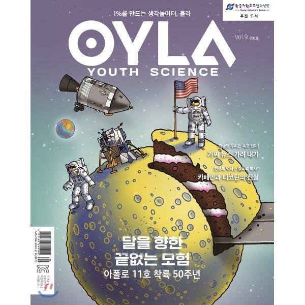 욜라 OYLA Youth Science (격월) : vol.9  2019   욜라 편집부 상품이미지