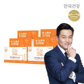 안국 루테인 미니100 100mg 30캡슐 4박스 4개월분