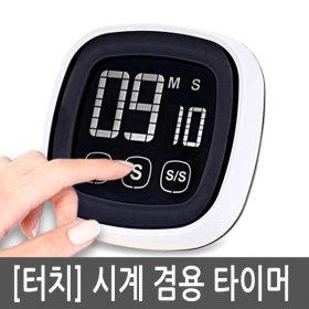 시계 겸용 터치 타이머 / 블랙