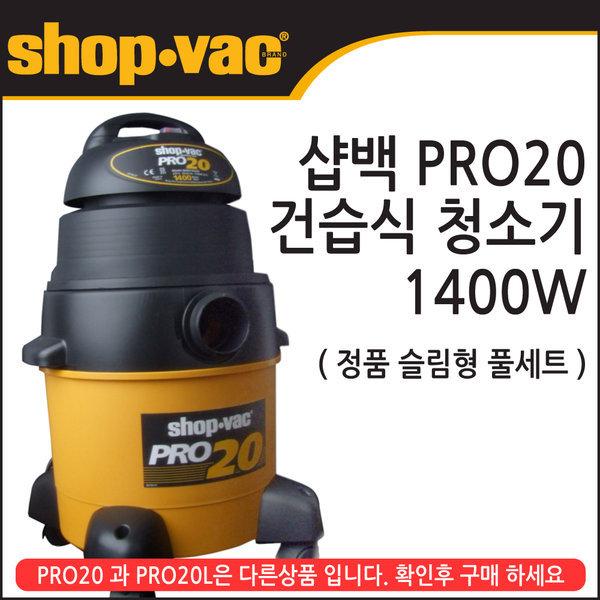 샵백 건습식겸용 청소기 SHOPVAC PRO20 에어콘 청소기 상품이미지