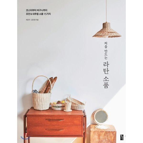 처음 만드는 라탄 소품 : 코스터부터 바구니까지 모던 내추럴 소품 15가지  최은지 김민정 상품이미지