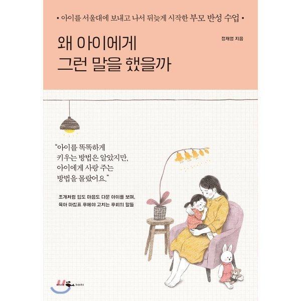 왜 아이에게 그런 말을 했을까 : 아이를 서울대에 보내고 나서 뒤늦게 시작한 부모 반성 수업  정재영 상품이미지