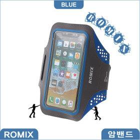 스마트폰 암밴드 갤럭시 아이폰 LG폰  ROMIX 4.7 블루