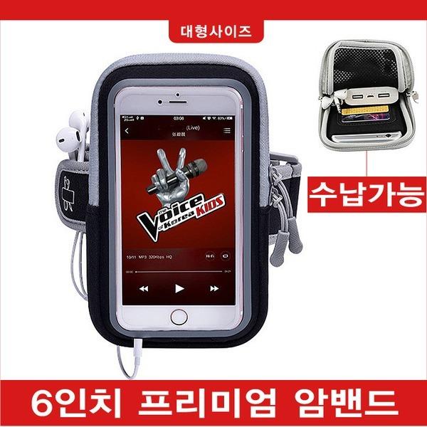스마트폰 암밴드 갤럭시 아이폰 LG 대형 6인치 MT-018 상품이미지