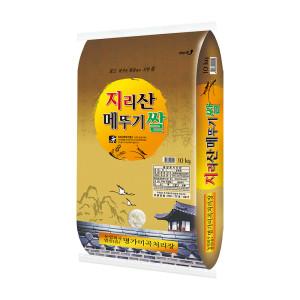지리산메뚜기쌀 백미10Kg .정통 메뚜기쌀.박스포장