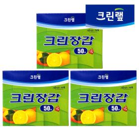 위생비닐장갑/ 크린랩 크린장갑 (50매 x 3P)