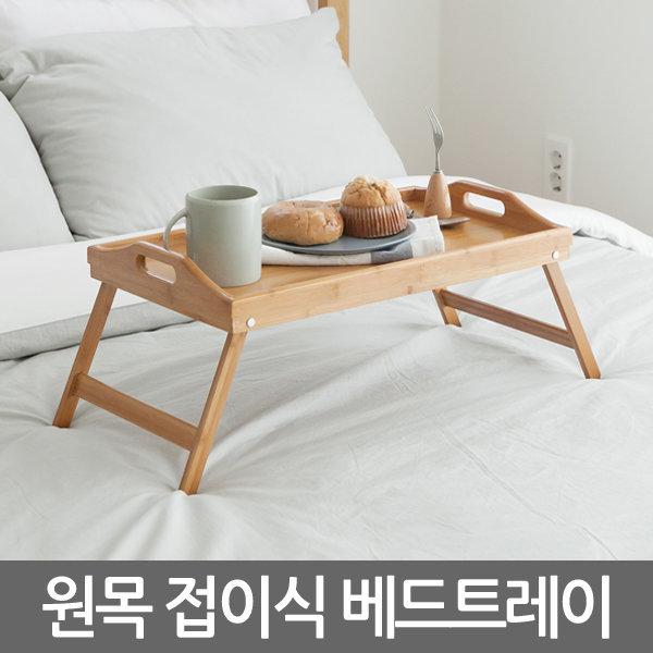 원목 접이식 베드트레이 침대테이블 미니책상휴대용 상품이미지