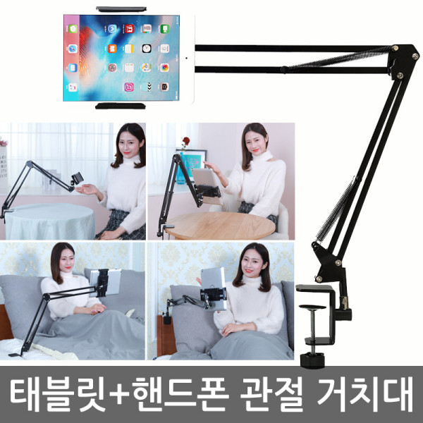 OMT 다관절 태블릿+핸드폰 거치대 OSA-1234 침대 책상 상품이미지