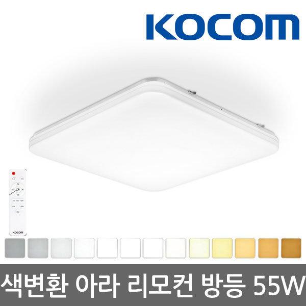 코콤 LED 리모콘 방등 55W 조명 상품이미지