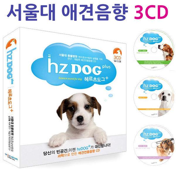 커뮤직 헤르츠도그+ 3CD/서울대 애견음향 강아지 음악 상품이미지