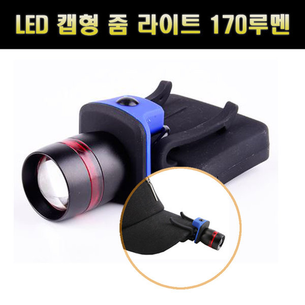 LED 캡형 줌 라이트 170루멘 헤드랜턴  모자랜턴 상품이미지